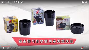 新主張-可加水使用系列煙灰缸
