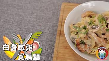 新北惜食分享網-白醬嫩雞寬扁麵