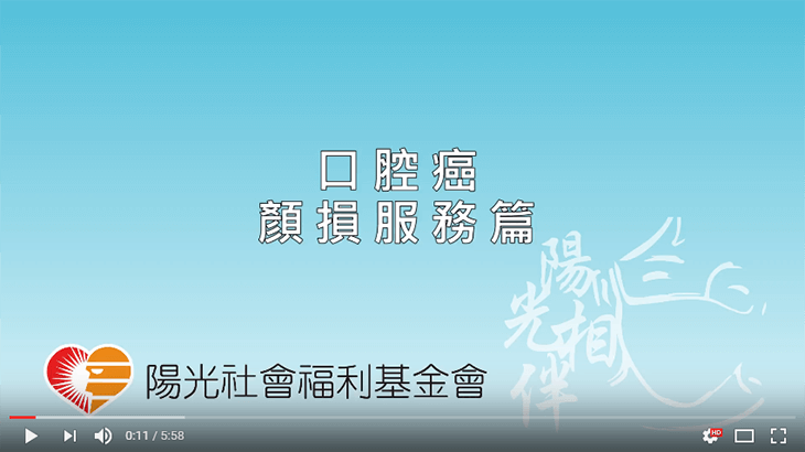 台中榮總 衛教影片 (陽光基金會 口腔癌顏損服務)