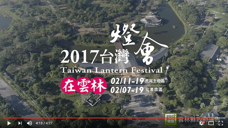 2017台灣燈會-雲林旅宿推廣影片