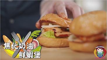 新北惜食分享網-焦化奶油鮮蝦堡